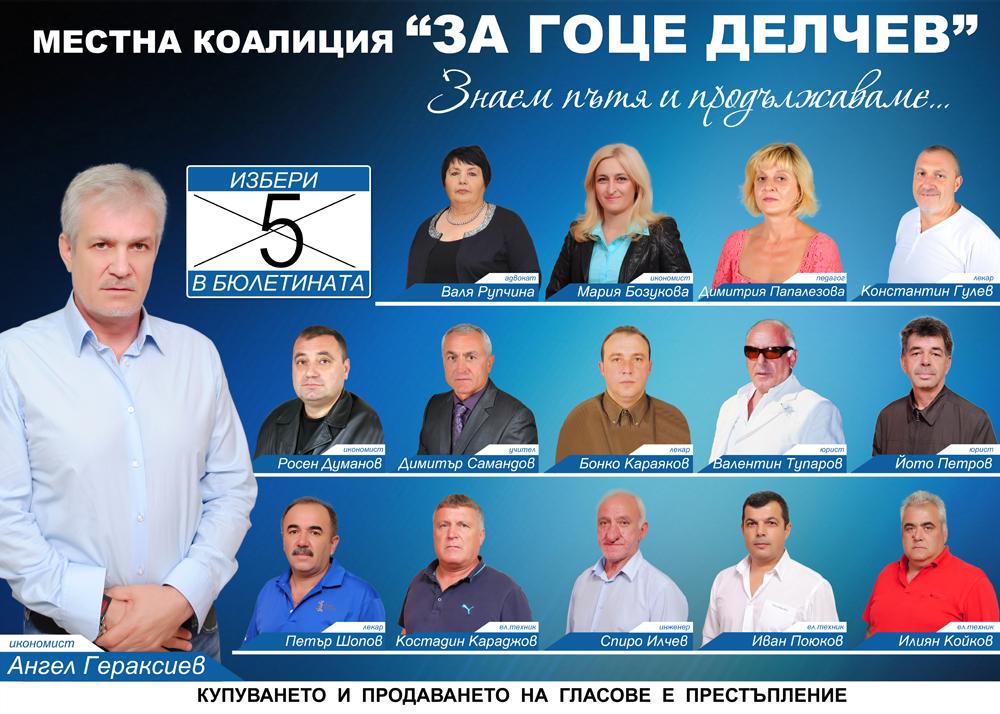 Geraksiev 50x70 - Копие