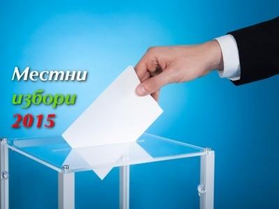 Ясен е съставът на новия Общински съвет – Гоце Делчев