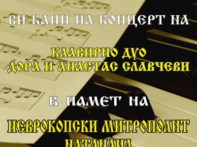 Клавирен концерт в Гоце Делчев, в памет на владиката Натанаил