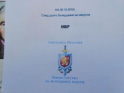 Полицаите от Гоце Делчев днес се заканиха да блокират ГКПП – Илинден