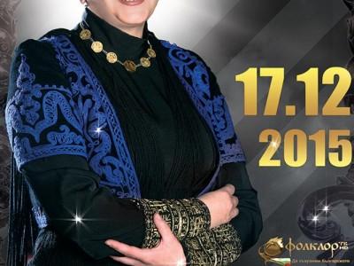 Коледен празник с Николина Чакърдъкова в зала Арена Армеец