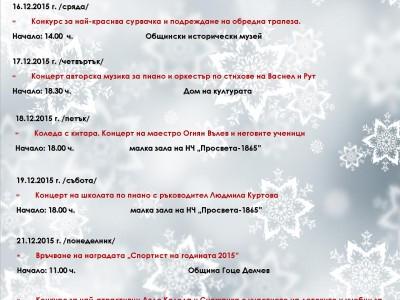Каква ще е Коледната програма в Гоце Делчев тази година