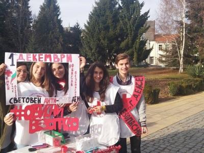 Млади доброволци от БМЧК – Гоце Делчев в акция на 1 декември