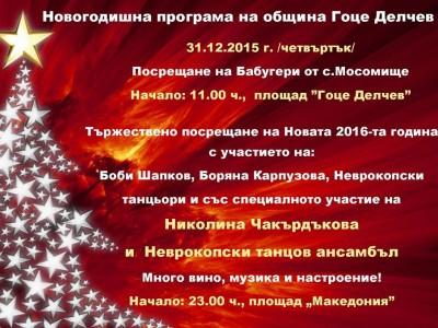 Неврокопчани ще посрещнат новата 2016 г. със своята любимка Николина Чакърдъкова