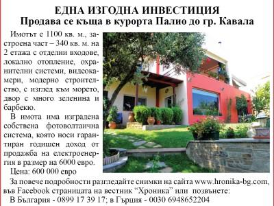 Една изкушаваща идея – купи къща край морето в Гърция, близо до Кавала