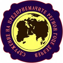 Поредна Коледна благотворителна инициатива на Сдружението на предприемачите в регион Гоце Делчев