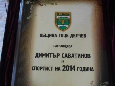 До 13 декември гласувайте за спортист на годината на Гоце Делчев