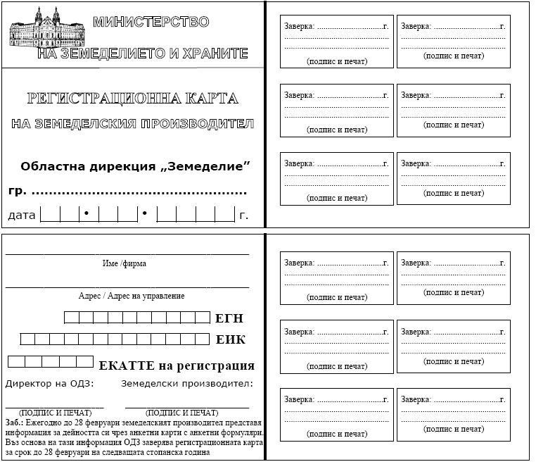 КАРТА ЗЕМЕДЕЛСКИ ПРОИЗВОДИТЕЛ