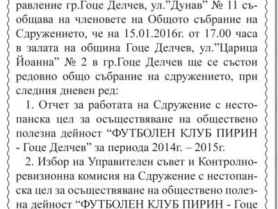 ФК ПИРИН ГОЦЕ ДЕЛЧЕВ ще проведе общо събрание в петък