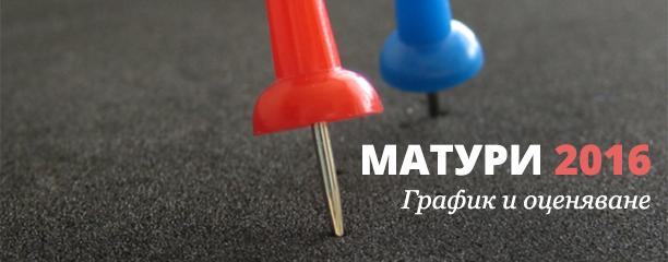 MATURI