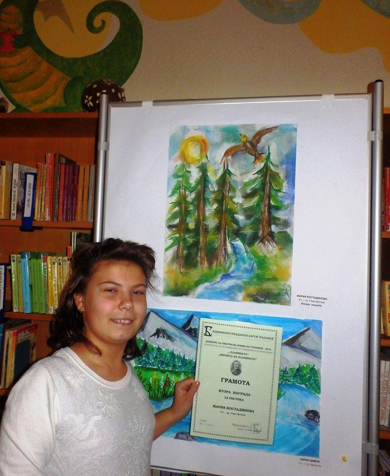 Maria Kostadinova