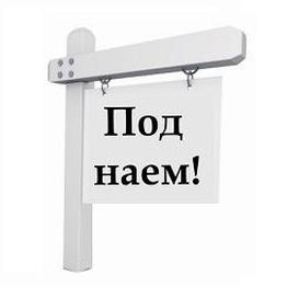 PodNaem11-262x262_0