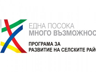 Местната инициативна група – Гоце Делчев ще получи близо 48 хиляди лева.