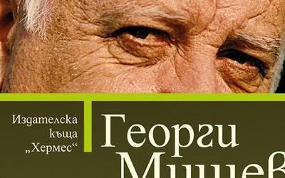 Писателят Георги Мишев ще гостува в Гоце Делчев