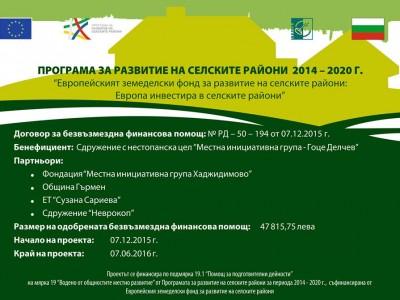 Информационен ден за МИГ – Гоце Делчев се подготвя за петък в Хаджидимово, Гърмен и Гоце Делчев