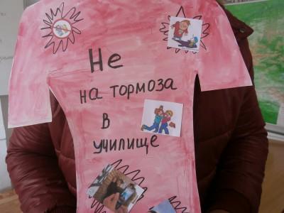 Ден срещу тормоза в гр. Гоце Делчев