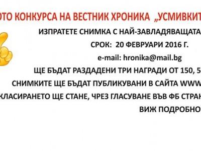 Изключителен е интересът към фотоконкурса УСМИВКИТЕ НА ГОЦЕ ДЕЛЧЕВ