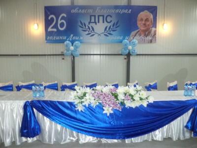 Активисти на ДПС от региона избраха да празнуват 26 години от създаването на партията в село Брезница