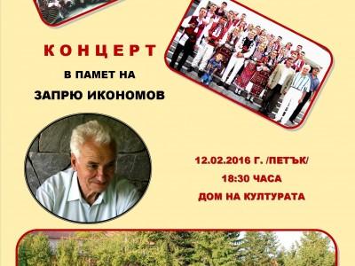 Концерт в памет на Запрю Икономов