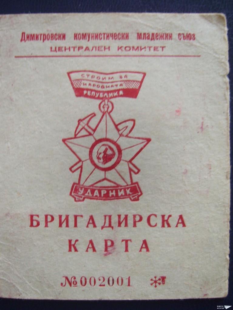 BRIGADIRSKA KARTA
