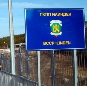 ГКПП Илинден – Ексохи е напълно блокиран