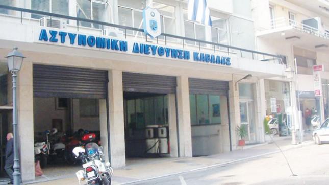 KAVALA POLIC