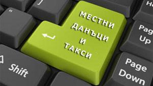 От понеделник започва кампанията за плащане на данъци в Гоце Делчев, до края на април ни се полага 5% отстъпка