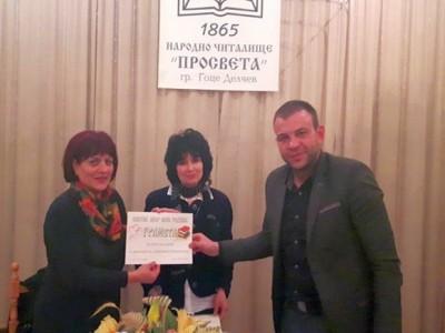 "В Гоце Делчев връчиха националните поетични награди ""Златен явор"""