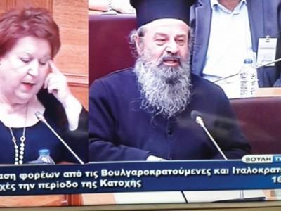 """Парламентът на Гърция се връща към темата """"българска окупация"""" – кметът на Кавала и владиката на Драма участват в заседанието на специална комисия"""