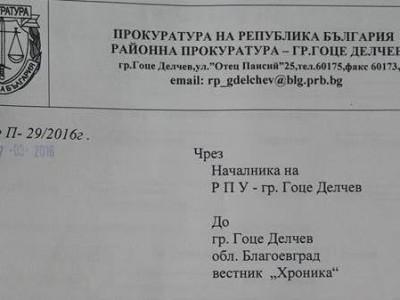 Присъда обществено порицание постанови съдът в Гоце Делчев за Петър Славков