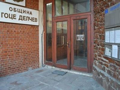 13 млади специалисти започнаха работа в общинската администрация на Гоце Делчев