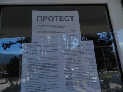 Джипитата в Гоце Делчев излязоха на скромен протест