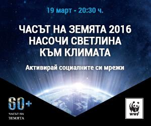 """Ще се включат ли жителите на Гоце Делчев в """"Часът на земята"""" в събота"""