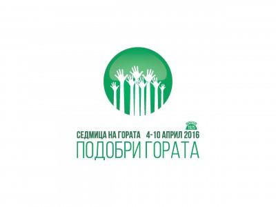 """""""Подобри гората"""" е посланието на тазгодишната Седмица на гората"""