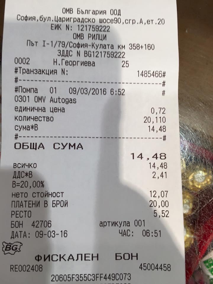KASOV BON BENZIN