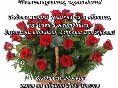 Кметът на гр. Гоце Делчев с поздрав към всички жени и някои неща, които не знаете за 8 март