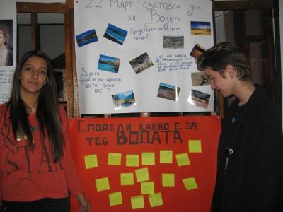 Световният ден на водата в гимназията по селско стопанство в гр. Гоце Делчев