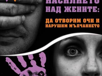 """Националната кампания на Мария Габриел """"Насилието над жените: да отворим очи и нарушим мълчанието!"""" идва в Благоевград с театър и конференция"""
