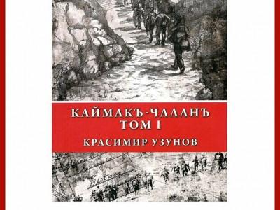 """Красимир Узунов представя книгата си """"Каймакъ-Чаланъ"""" в Гоце Делчев"""