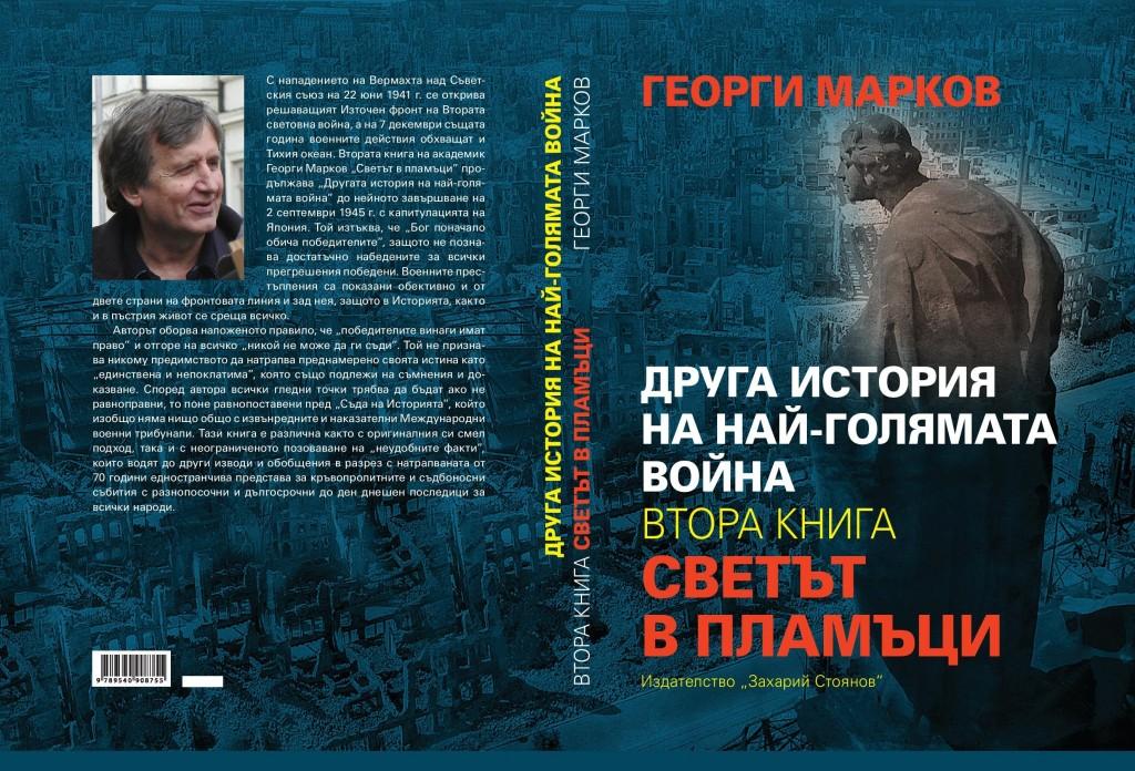 Kniga G.Markov(1)