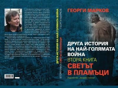Двама академици ще представят историческите си книги в Гоце Делчев