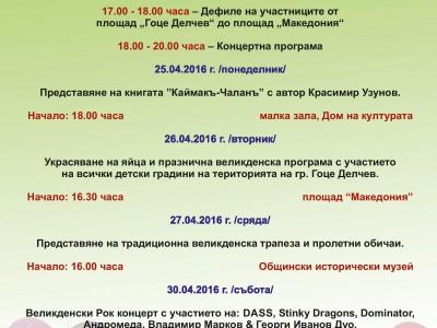 От събота започват празничните великденски събития в Гоце Делчев