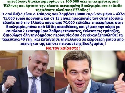 Гърци, недоволни от политиката на Ципрас, хвалят Бойко Борисов