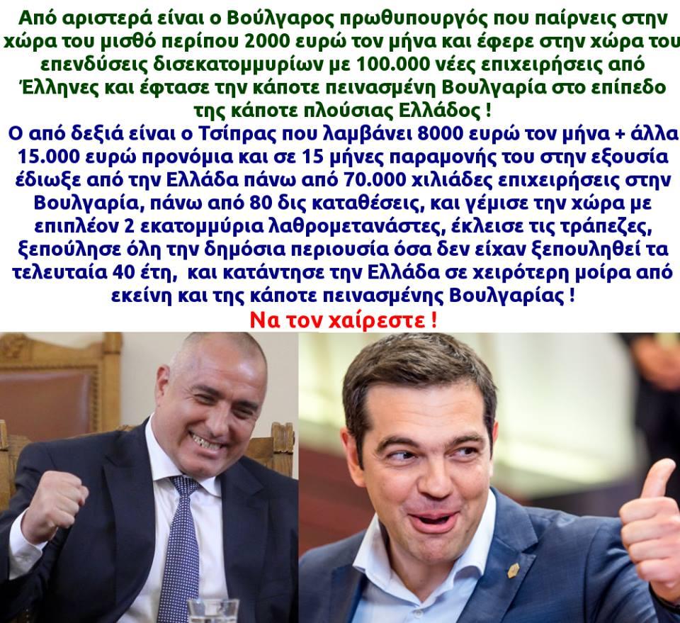 borisov tsipras
