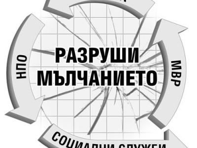 Дискусия и изложба в Гоце Делчев срещу домашното насилие
