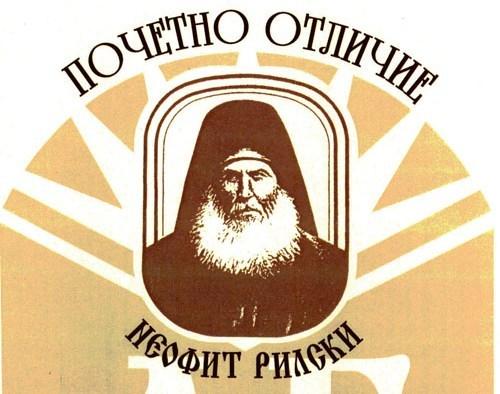отличие-Неофит-Рилски