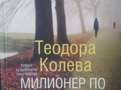 Неврокопска снаха издаде роман – героите и мястото на действие ще Ви се сторят познати