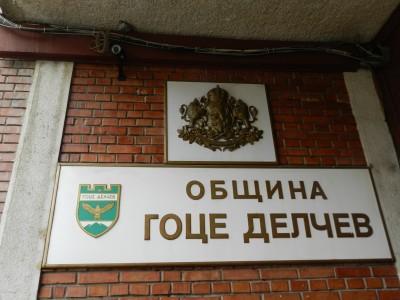 В Гоце Делчев заседават общинските съветници