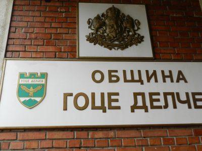 Общинският съвет в Гоце Делчев прие отчета за бюджета от шестте месеца на годината