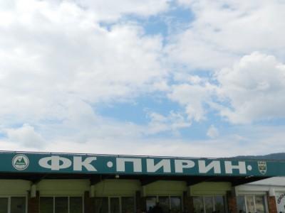 Пирин ГД посреща ЦСКА на стадиона в Гоце Делчев